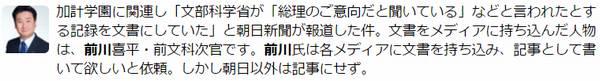 前川喜平 加計学園文書