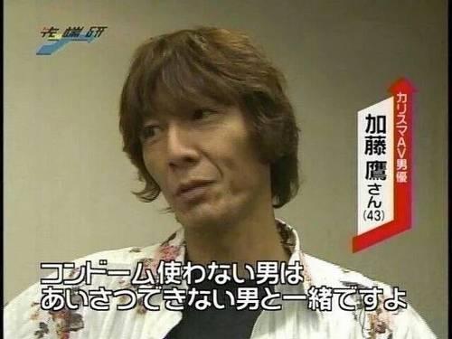 加藤鷹「コンドーム使わない男は、あいさつできない男と一緒」