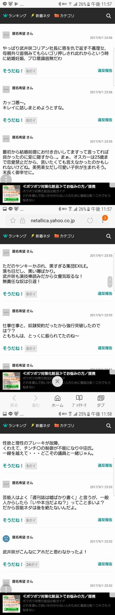 TAKAHIROと武井咲 反応