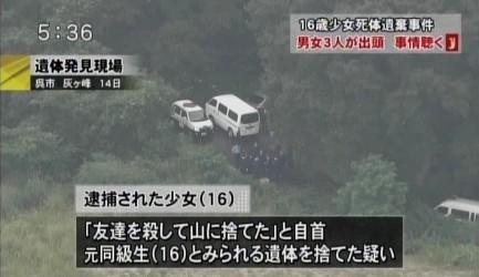 広島LINE殺人事件