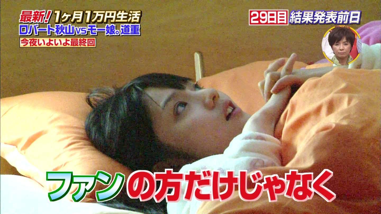 道重さゆみ 1ヶ月1万円生活