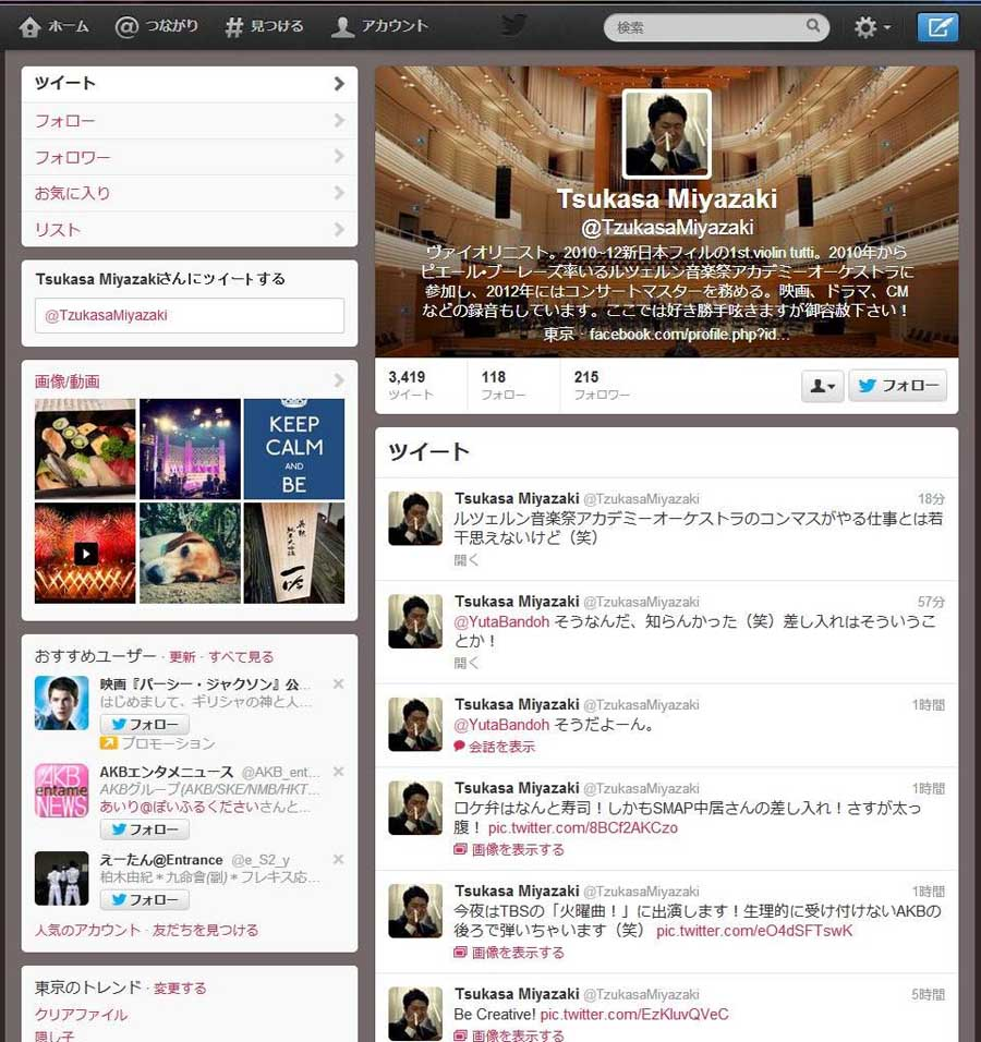 宮崎司 twitter