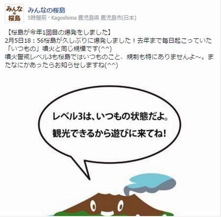 レベル3も桜島ではいつものこと