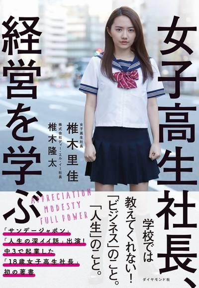 椎木里佳 女子高生社長、経営を学ぶ