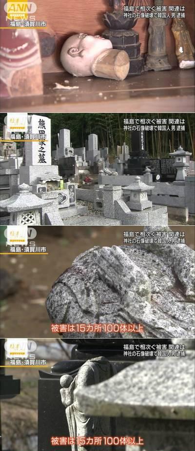 仏像100体壊したチョン