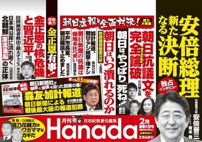 月刊『Hanada』