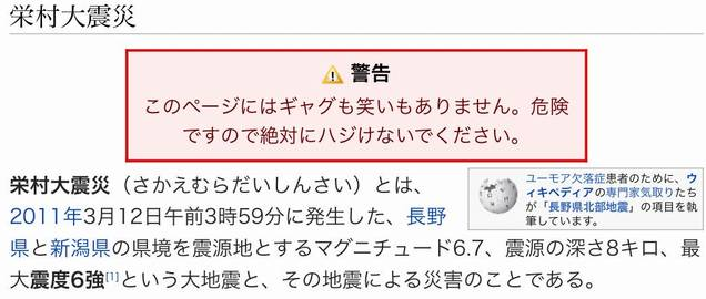 栄村大震災 アンサイクロペディア
