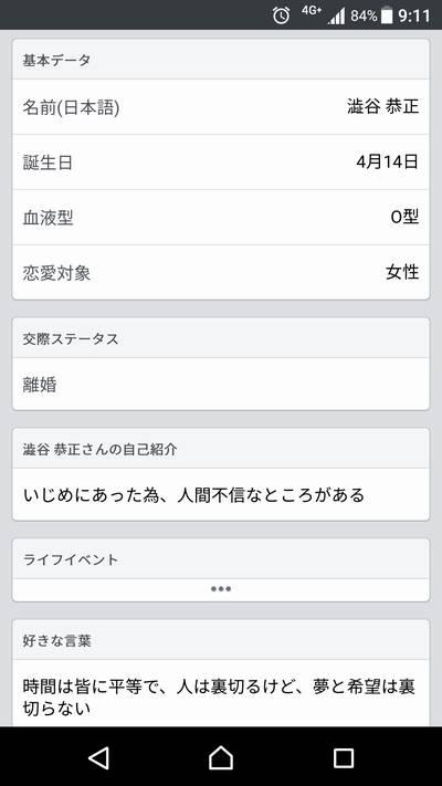 渋谷恭正 婚活サイト
