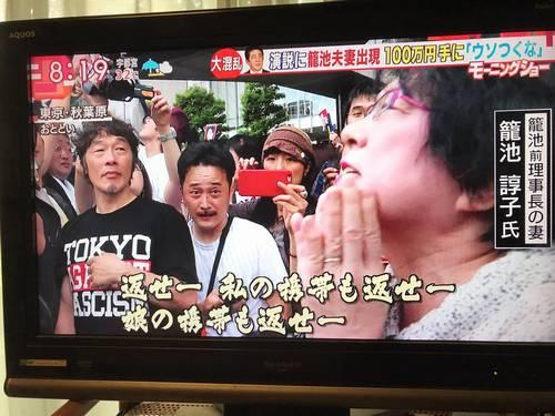 安倍総理演説妨害 立憲民主党関係者4