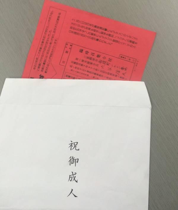 共産党が成人式の会場で新成人に粗品として赤紙を配布wwwww