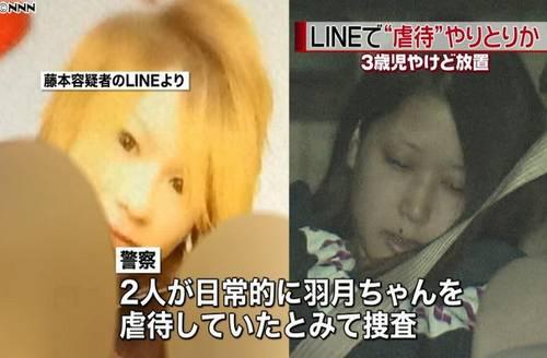 狭山3歳児死亡
