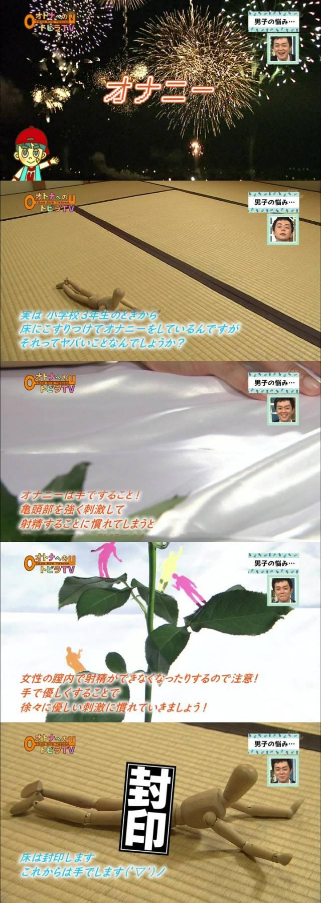 NHKで床オナ