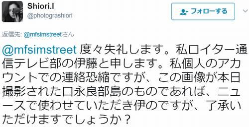 ロイター  伊藤詩織 ツイッター