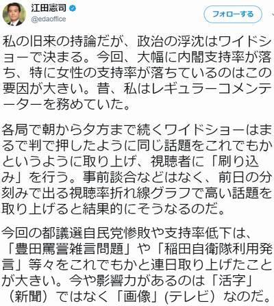 江田憲司@edaoffice
