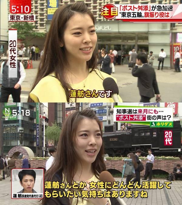 【東京都知事選】テレ朝とTBSのインタビューで同じ女性が蓮舫を熱望wwwww 劇団員か!?