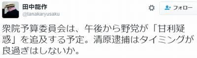 田中龍作「清原逮捕はタイミングが良過ぎはしないか」