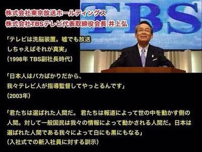 TBS井上弘