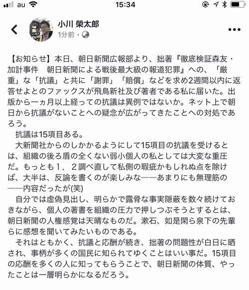 小川榮太郎 朝日新聞