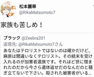 松本麗華のTwitter