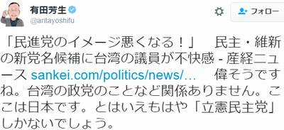 台湾・民進党「民主党は新党名を民進党にするな。イメージ悪くなる!」 有田芳生「偉そうなこと言うな!台湾なんて知るか」
