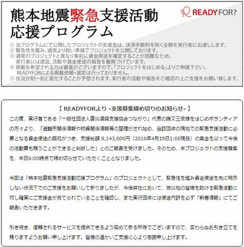 READYFOR つながり 熊本