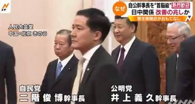 二階幹事長 中国