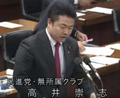 民進党高井たかし