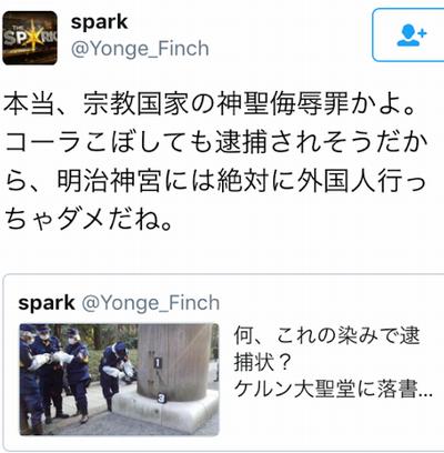 朝鮮人「コーラこぼしても逮捕されそうだから、明治神宮に外国人行っちゃダメ」