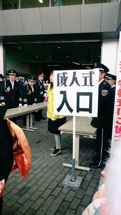 北九州成人式手荷物検査