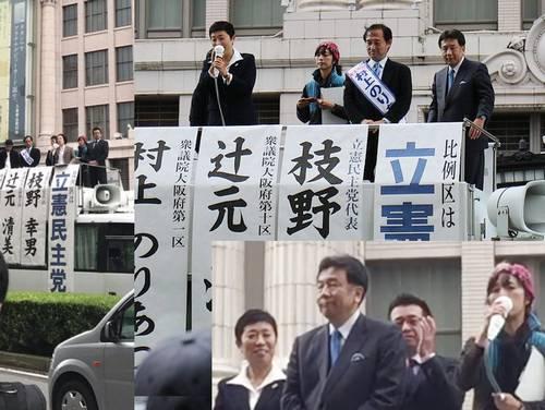 安倍総理演説妨害 立憲民主党関係者