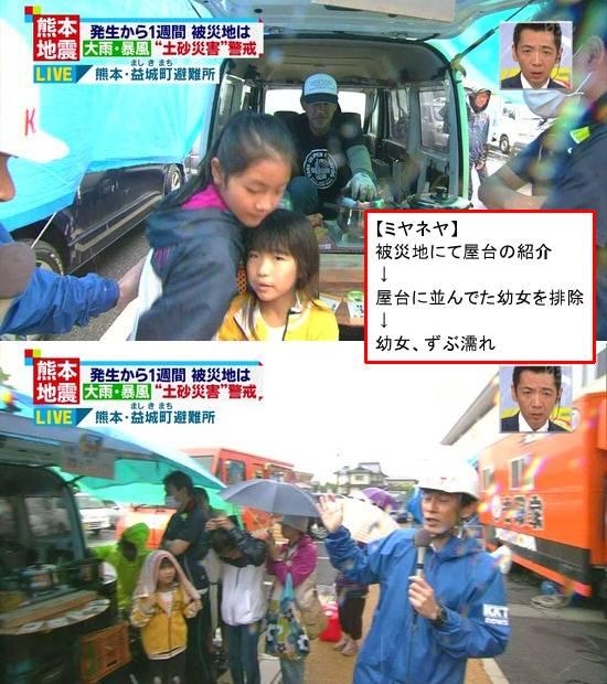 【悲報】ミヤネ屋で避難所の屋台をレポート → そこで雨宿りしてた子供を排除 → 雨に濡れる… ほんまマスゴミやな2