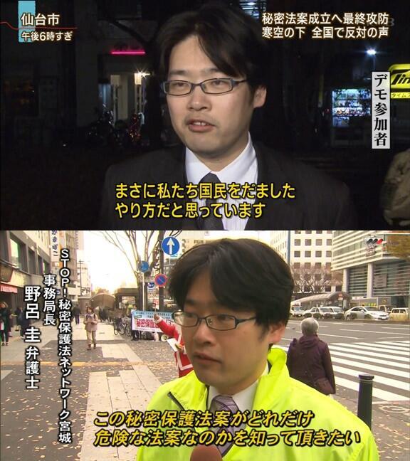 テレビ朝日 仕込み