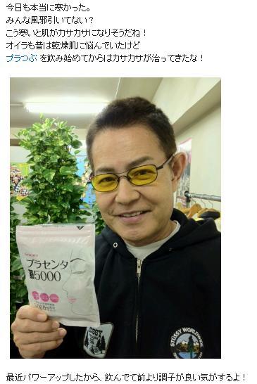 加藤茶 ステマ