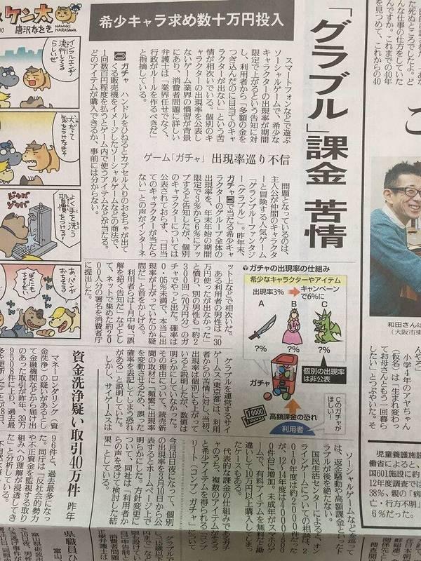 グラブル課金問題新聞
