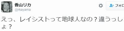 香山リカ「レイシストって地球人なの?違うっしょ」