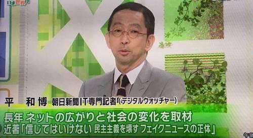 朝日新聞の平和博
