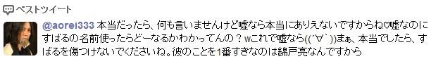 関ジャニ∞渋谷すばる、predia青山玲子と同棲発覚 → ジャニヲタ発狂