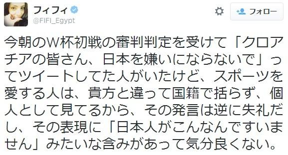 フィフィ、宇多田のツイートに「国籍で括らず個人として見てるからその発言は逆に失礼」