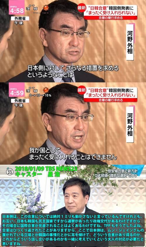 キチガイTBSのNEWS23 星浩「政権が変われば国際合意が破棄されるのはよくあること 日本は大人の対応を」