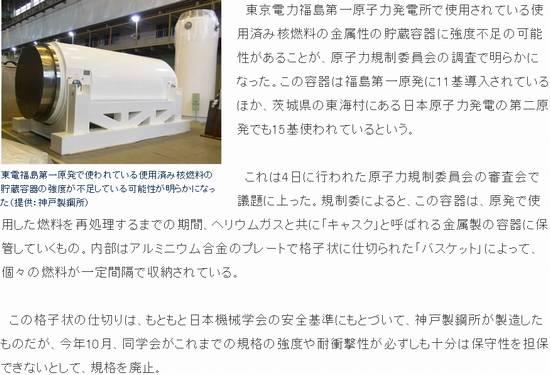 福島第一原発 神戸製鋼
