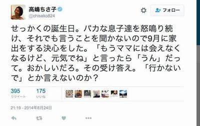 ゲームクラッシャー高嶋ちさ子「家出する」息子「うん」子供から信用されてない模様2