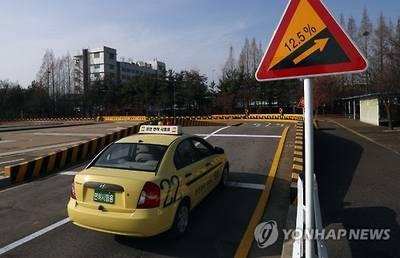 韓国の運転免許試験2