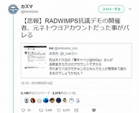 RADWIMPS デモ 園良太