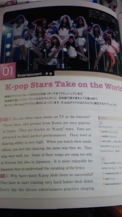 教科書にK-POP2
