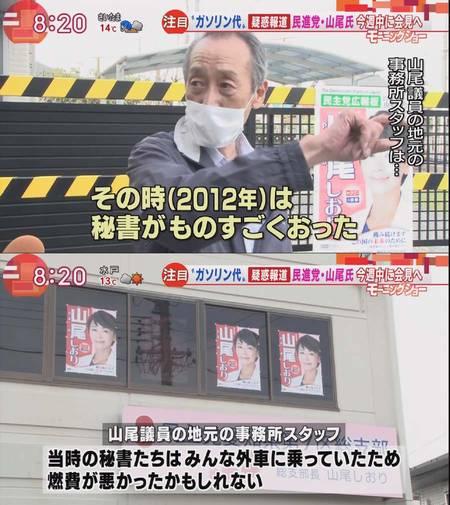 地球5週の山尾志桜里議員「当時の秘書は皆外車で燃費悪かったんや」