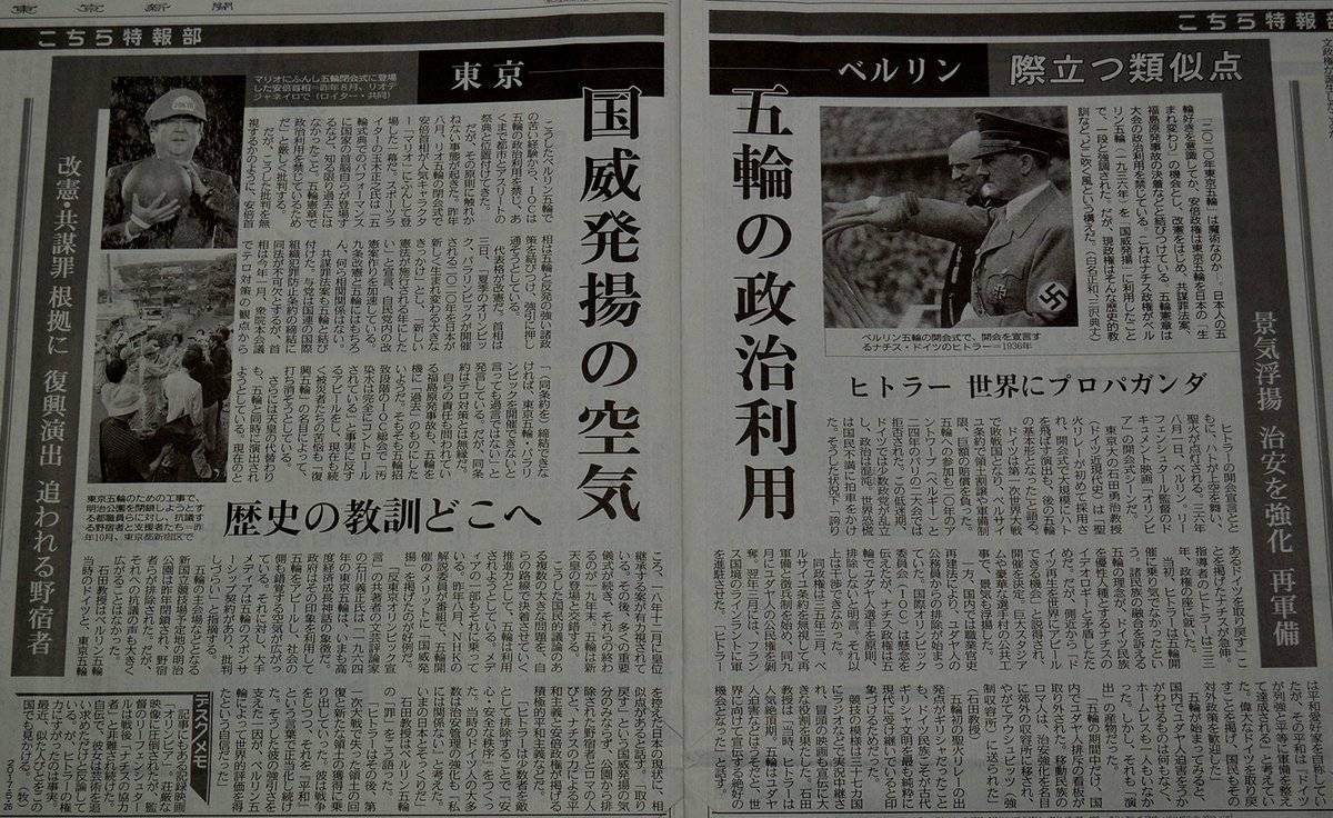 安倍マリオ ヒトラー 東京新聞