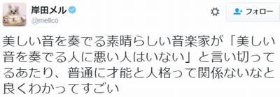 葉加瀬太郎vs岸田メル2