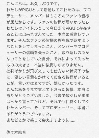 佐々木結音謝罪文