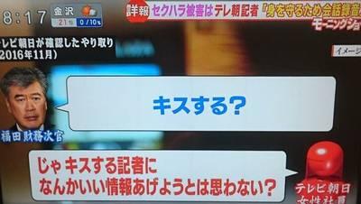 モーニングショー 福田セクハラ