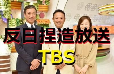 捏造TBS